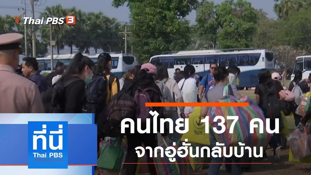 ที่นี่ Thai PBS - ประเด็นข่าว (19 ก.พ. 63)