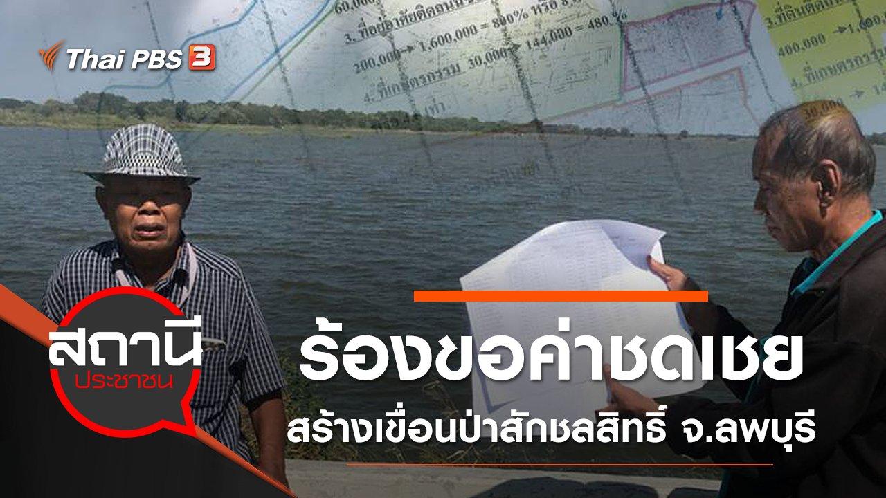 สถานีประชาชน - ร้องขอค่าชดเชยสร้างเขื่อนป่าสักชลสิทธิ์ จ.ลพบุรี