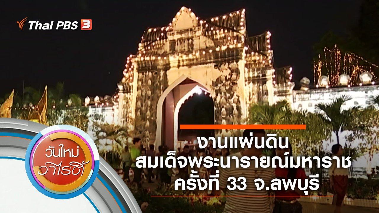 วันใหม่วาไรตี้ - งานแผ่นดินสมเด็จพระนารายณ์มหาราช ครั้งที่ 33 จ.ลพบุรี