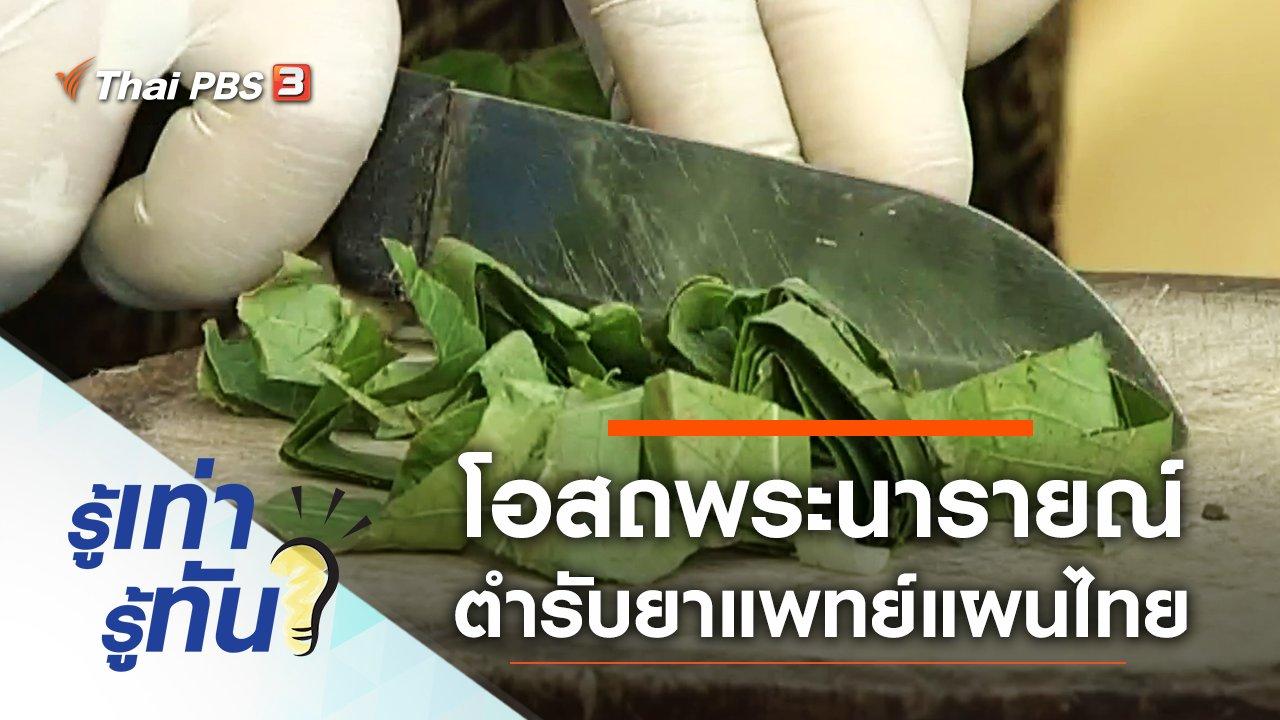 รู้เท่ารู้ทัน - โอสถพระนารายณ์ ตำรับยาแพทย์แผนไทย