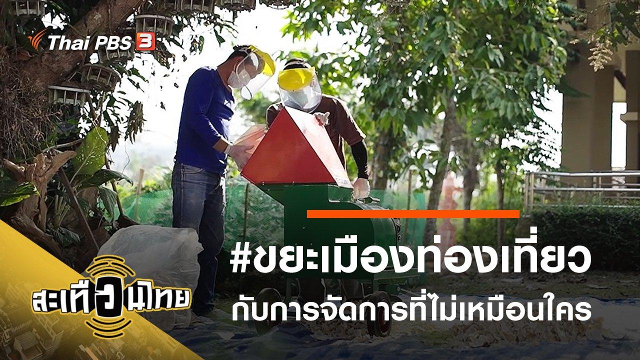 สะเทือนไทย - #ขยะเมืองท่องเที่ยว