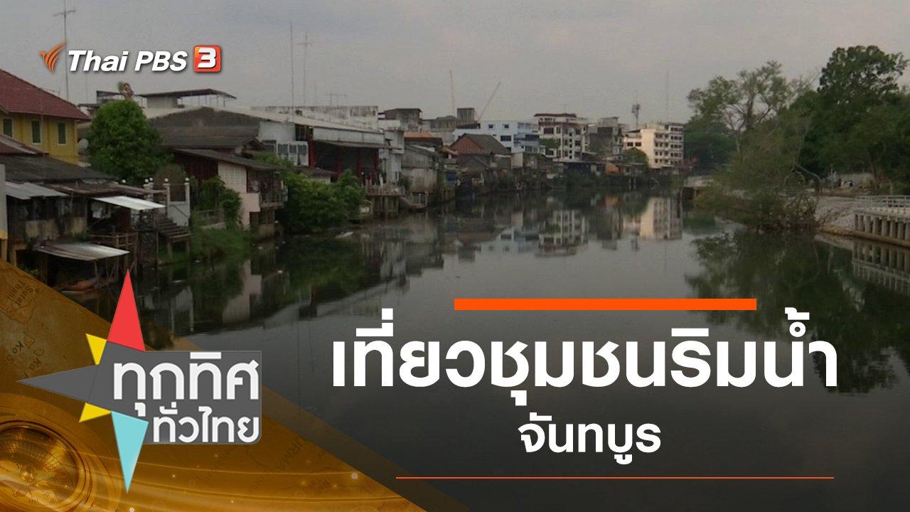 ทุกทิศทั่วไทย - ประเด็นข่าว (20 ก.พ. 63)