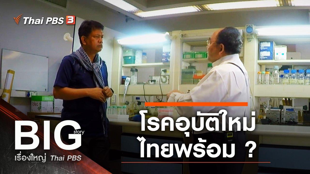 Big Story เรื่องใหญ่ Thai PBS - โรคอุบัติใหม่ ไทยพร้อม ?