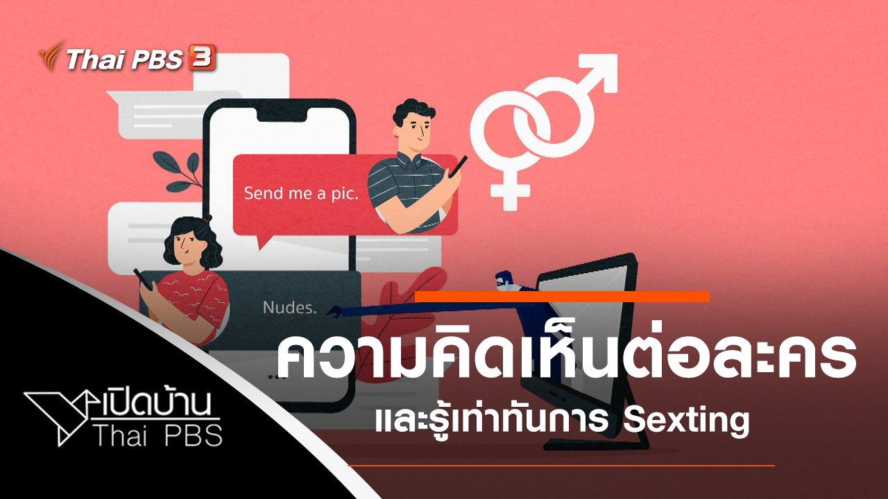เปิดบ้าน Thai PBS - ความคิดเห็นต่อละคร วงแหวนใต้สำนึกและรู้เท่าทันการ Sexting