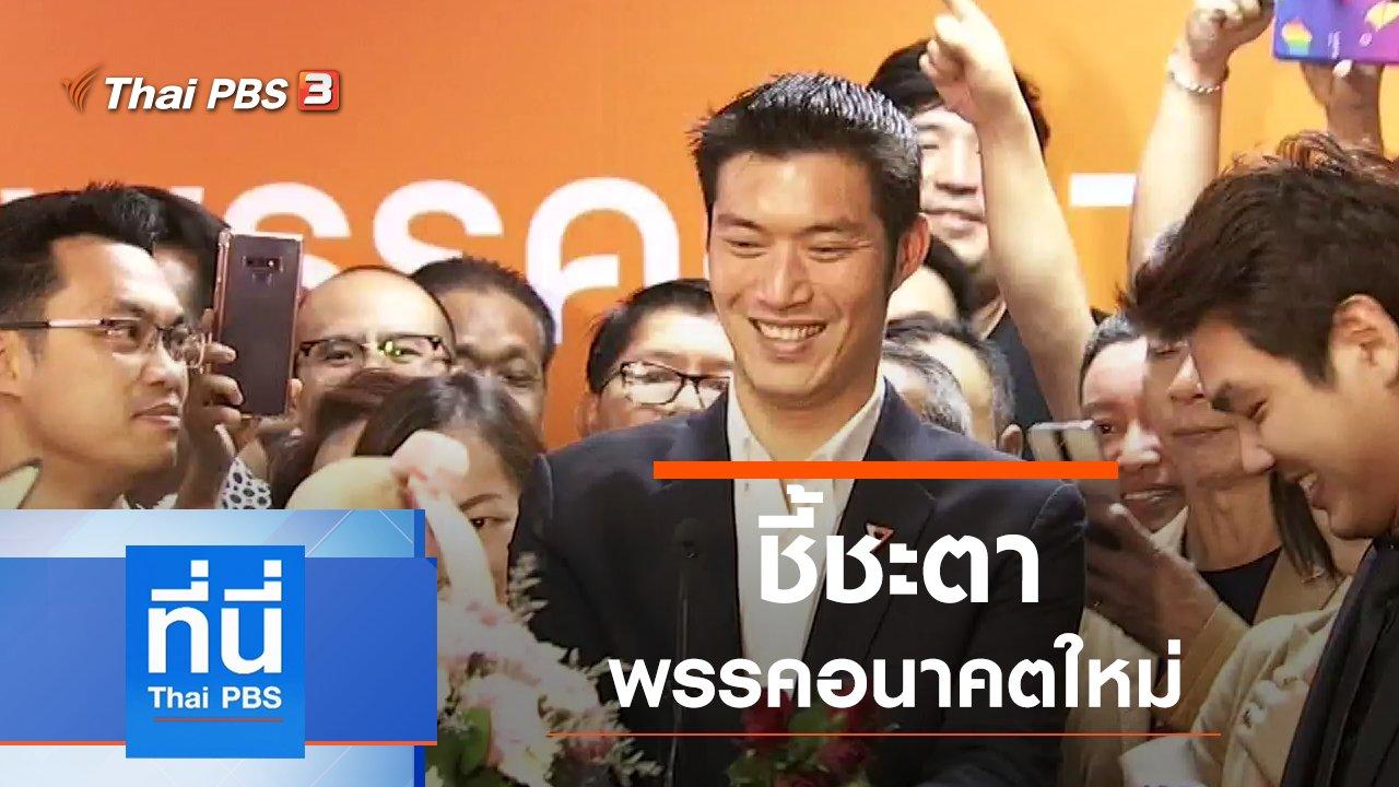ที่นี่ Thai PBS - ประเด็นข่าว (20 ก.พ. 63)