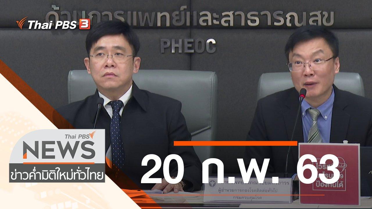 ข่าวค่ำ มิติใหม่ทั่วไทย - ประเด็นข่าว (20 ก.พ. 63)