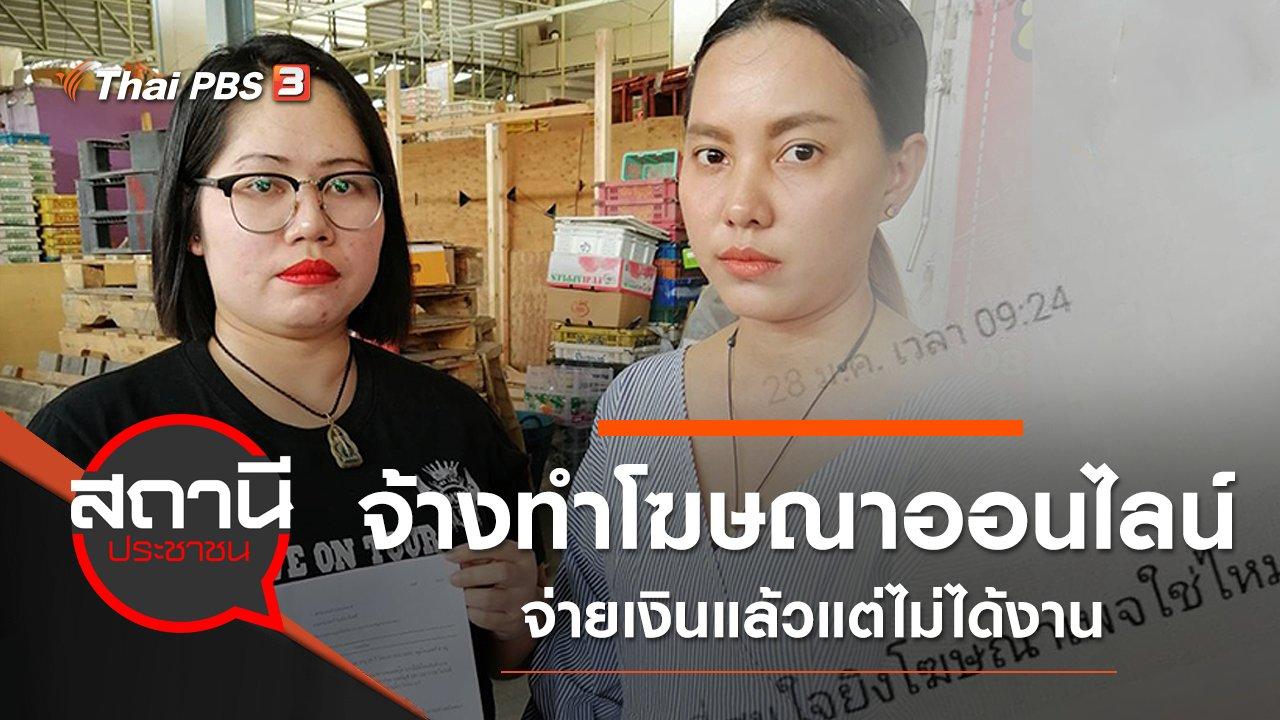 สถานีประชาชน - จ้างทำโฆษณาออนไลน์ จ่ายเงินแล้วแต่ไม่ได้งาน