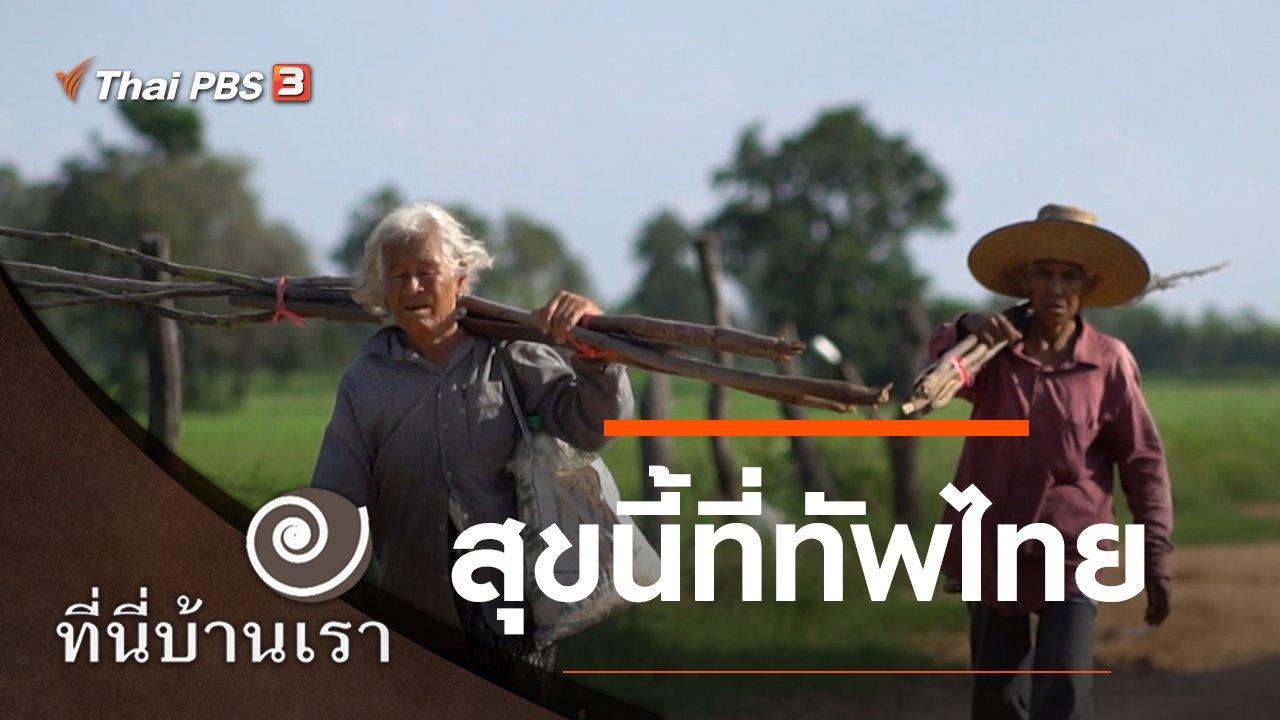 ที่นี่บ้านเรา - สุขนี้ที่ทัพไทย