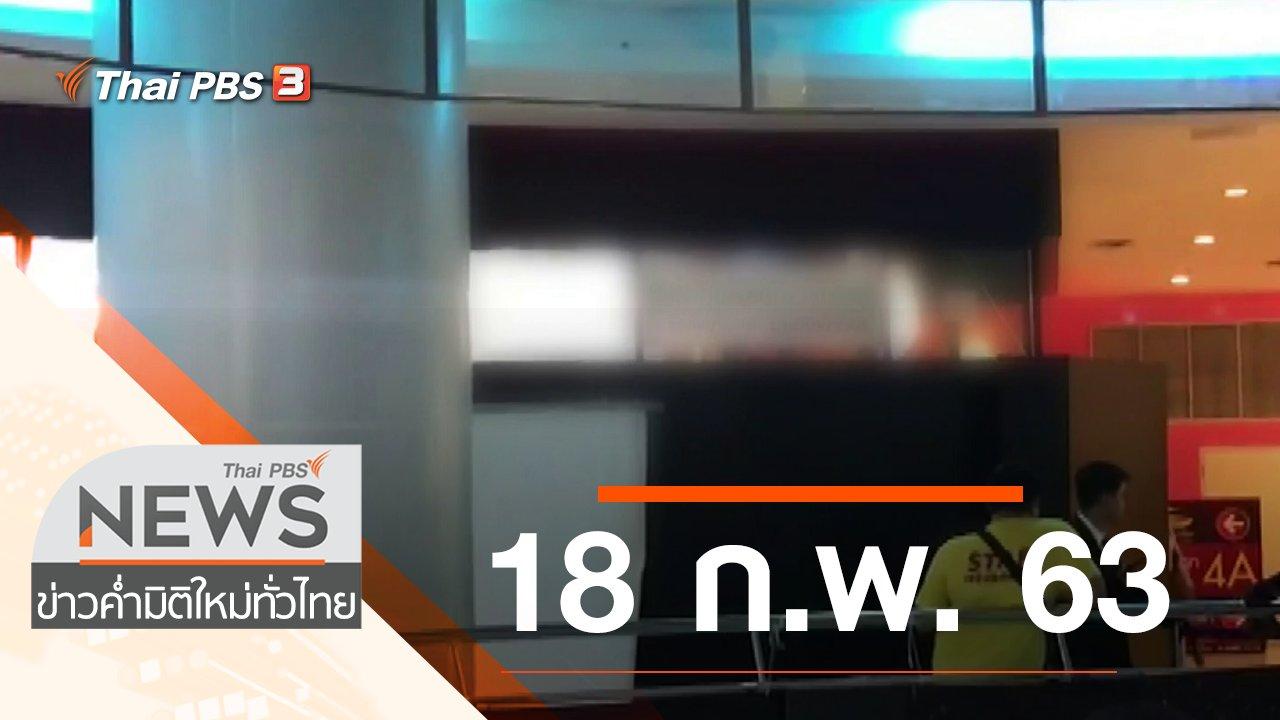 ข่าวค่ำ มิติใหม่ทั่วไทย - ประเด็นข่าว (18 ก.พ. 63)