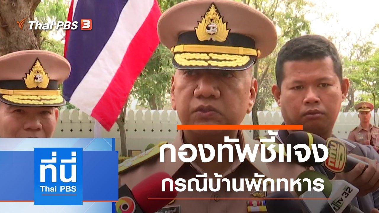 ที่นี่ Thai PBS - ประเด็นข่าว (18 ก.พ. 63)