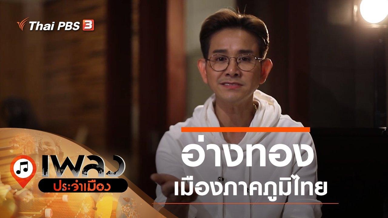 เพลงประจำเมือง - อ่างทอง เมืองภาคภูมิไทย