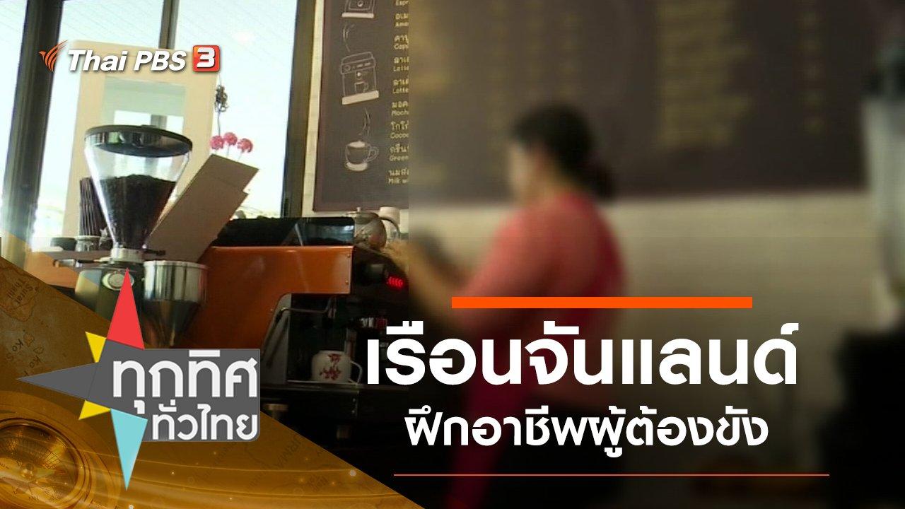 ทุกทิศทั่วไทย - ประเด็นข่าว (19 ก.พ. 63)
