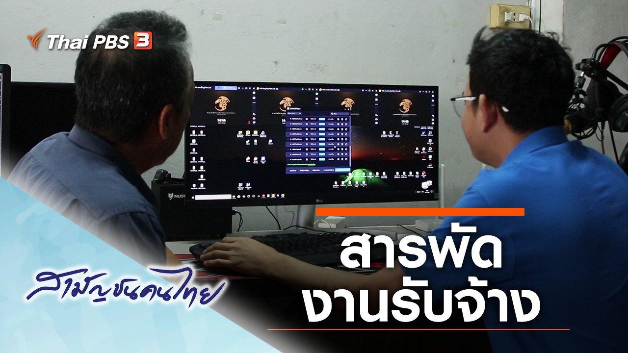 สามัญชนคนไทย - สารพัดงานรับจ้าง