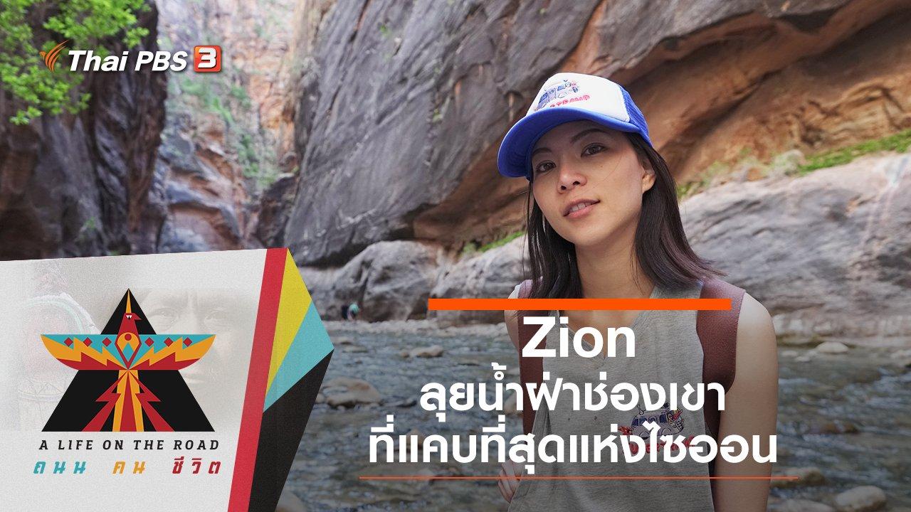 A Life on the Road  ถนน คน ชีวิต - Zion ลุยน้ำฝ่าช่องเขาที่แคบที่สุดแห่งไซออน