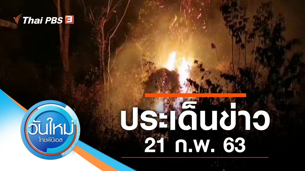 วันใหม่  ไทยพีบีเอส - ประเด็นข่าว (21 ก.พ. 63)