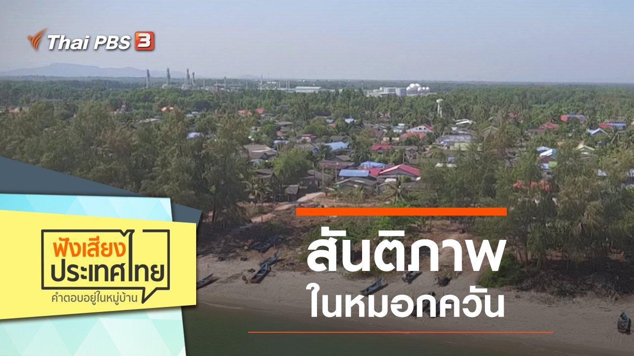 ฟังเสียงประเทศไทย - สันติภาพในหมอกควัน