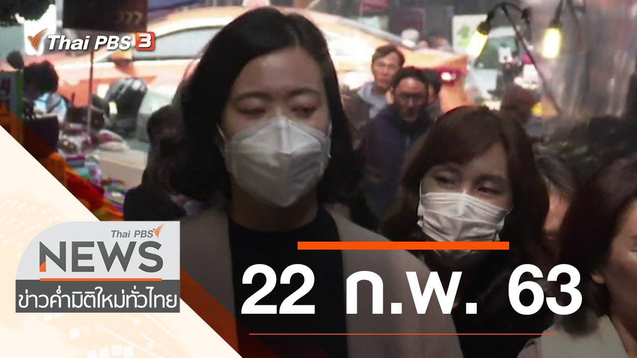 ข่าวค่ำ มิติใหม่ทั่วไทย - ประเด็นข่าว (22 ก.พ. 63)