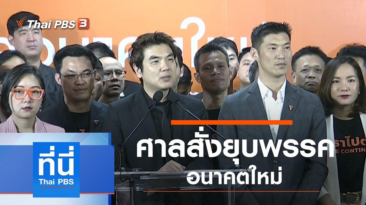 ที่นี่ Thai PBS - ประเด็นข่าว (21 ก.พ. 63)