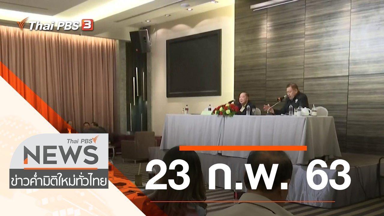 ข่าวค่ำ มิติใหม่ทั่วไทย - ประเด็นข่าว (23 ก.พ. 63)