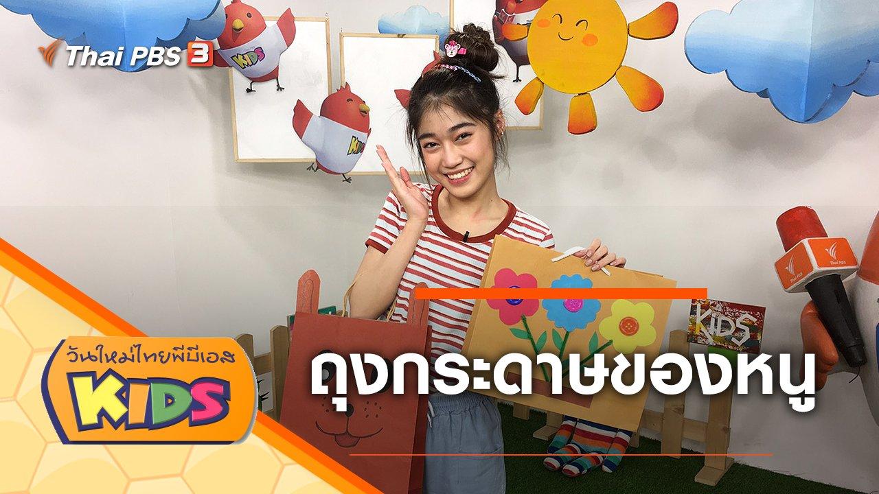 วันใหม่ไทยพีบีเอสคิดส์ - ถุงกระดาษของหนู