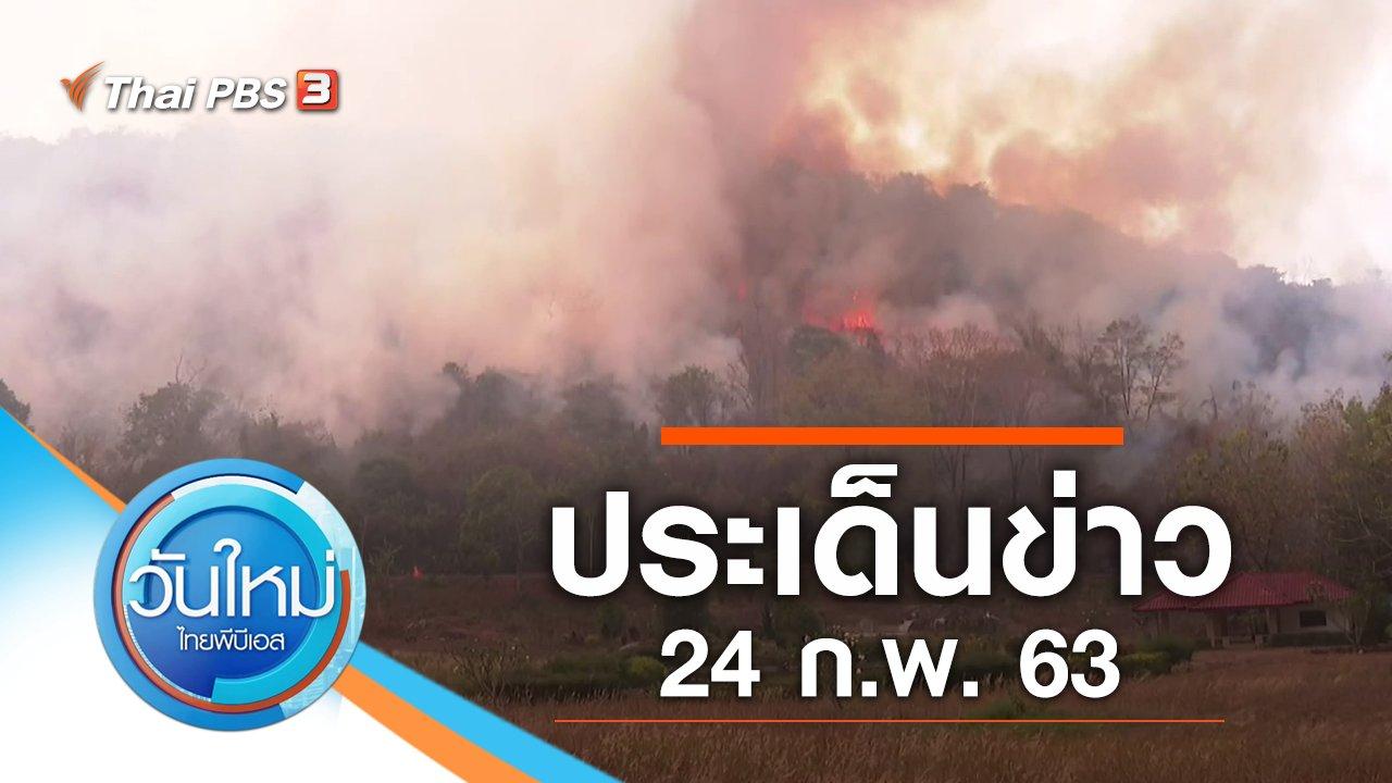 วันใหม่  ไทยพีบีเอส - ประเด็นข่าว (24 ก.พ. 63)