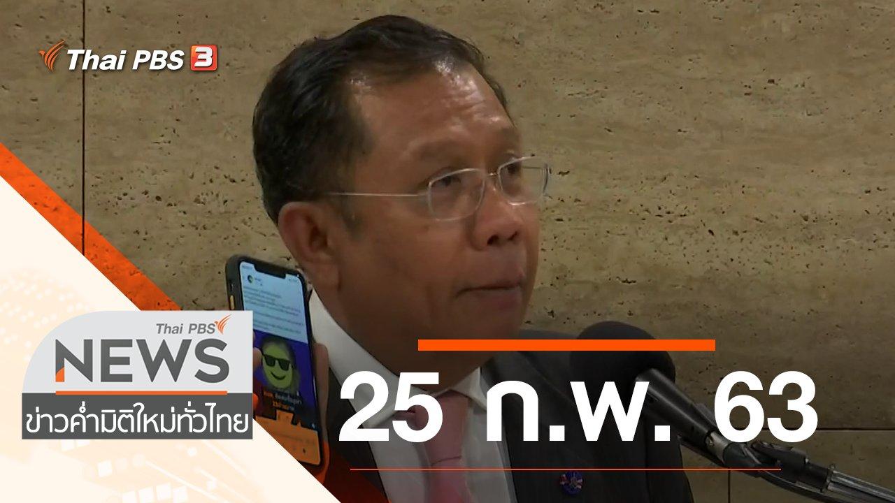 ข่าวค่ำ มิติใหม่ทั่วไทย - ประเด็นข่าว (25 ก.พ. 63)