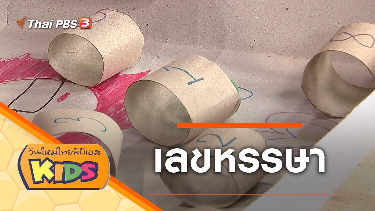 วันใหม่ไทยพีบีเอสคิดส์ - เลขหรรษา