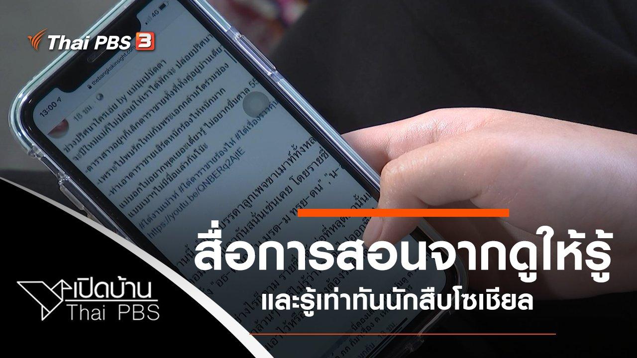 """เปิดบ้าน Thai PBS - """"ดูให้รู้"""" สื่อการสอนวิชาสังคมและวัฒนธรรมญี่ปุ่น และรู้เท่าทันนักสืบโซเชียล"""