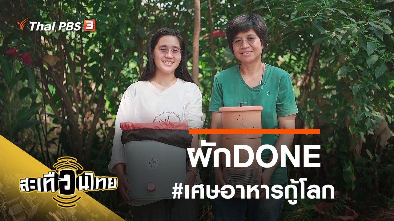 สะเทือนไทย - ผักDONE #เศษอาหารกู้โลก