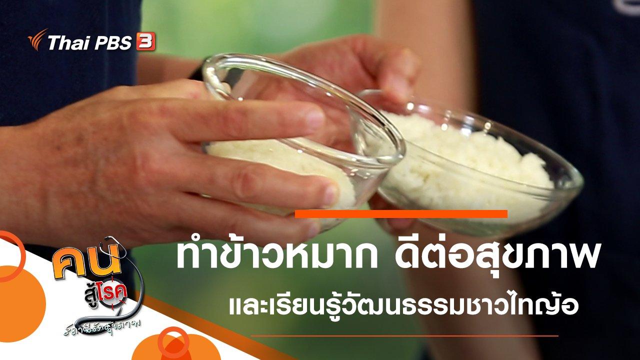 คนสู้โรค - ข้าวหมาก โปรไบโอติกส์แบบไทย, สัมผัสวิถีชุมชนไทญ้อ