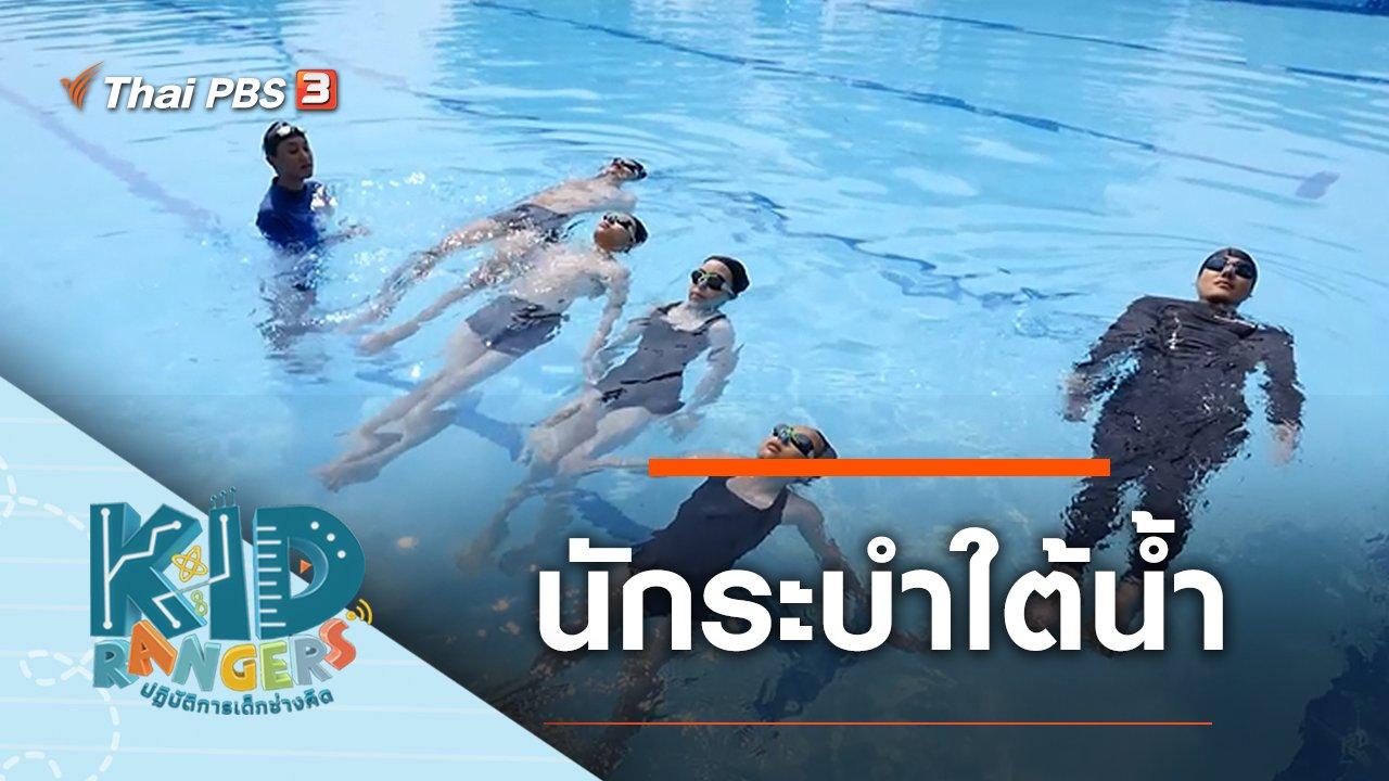 Kid Rangers ปฏิบัติการเด็กช่างคิด - นักระบำใต้น้ำ