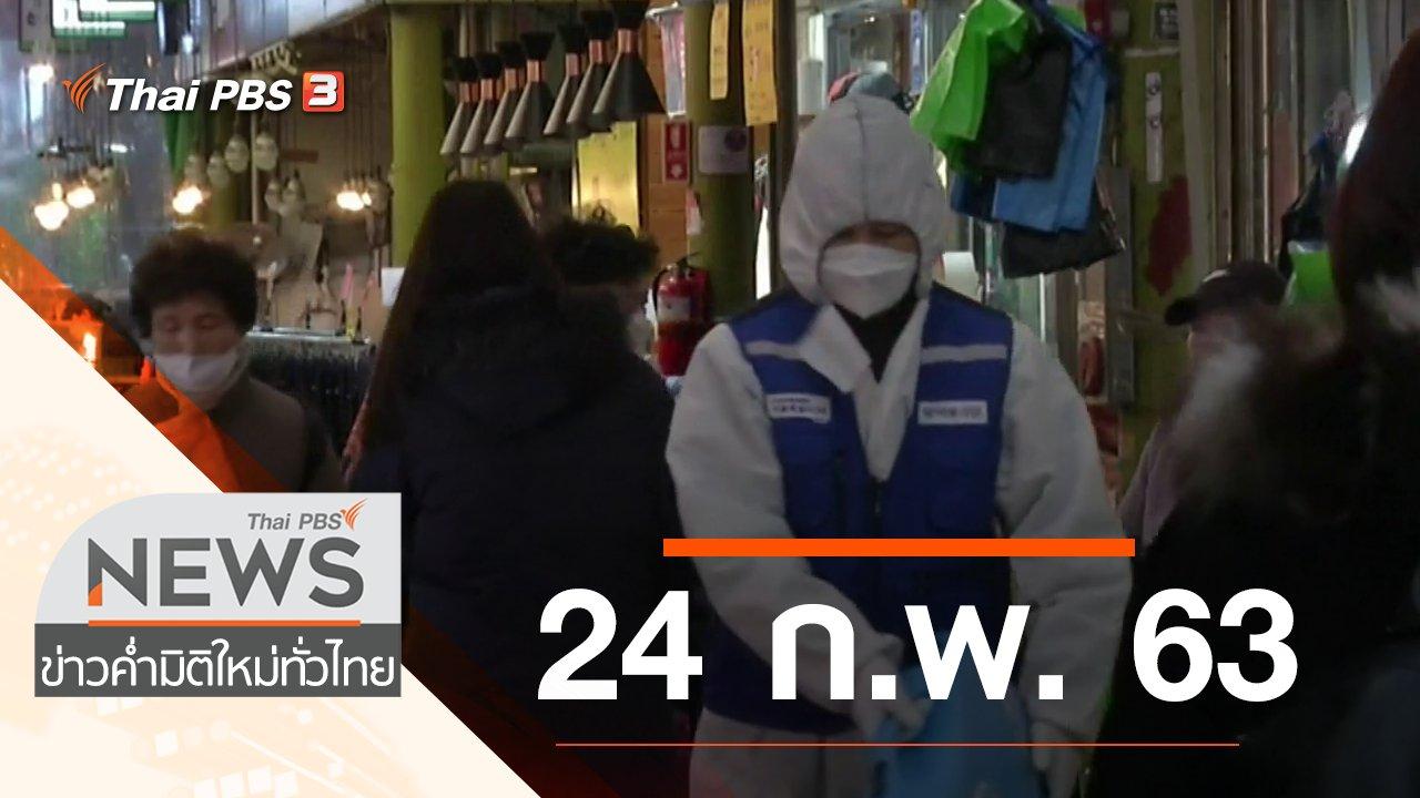 ข่าวค่ำ มิติใหม่ทั่วไทย - ประเด็นข่าว (24 ก.พ. 63)