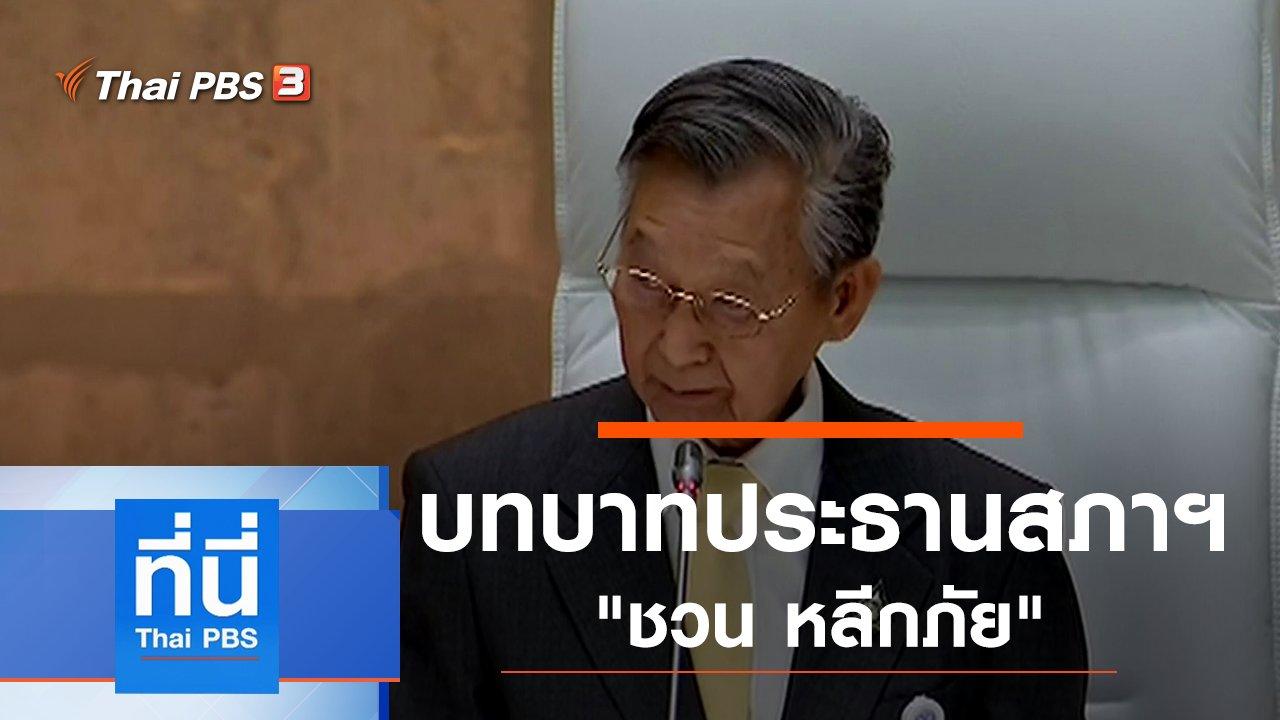 ที่นี่ Thai PBS - ประเด็นข่าว (24 ก.พ. 63)