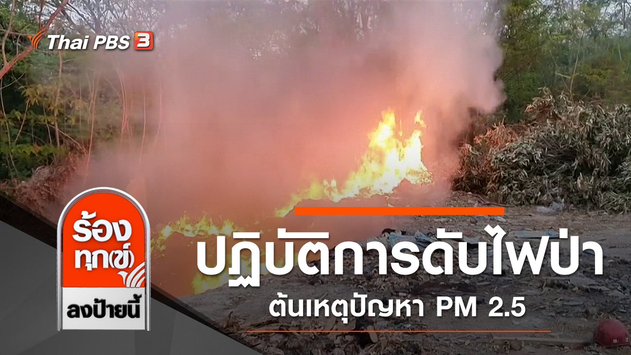 ร้องทุก(ข์) ลงป้ายนี้ - ปฏิบัติการดับไฟป่า ต้นเหตุปัญหา PM 2.5