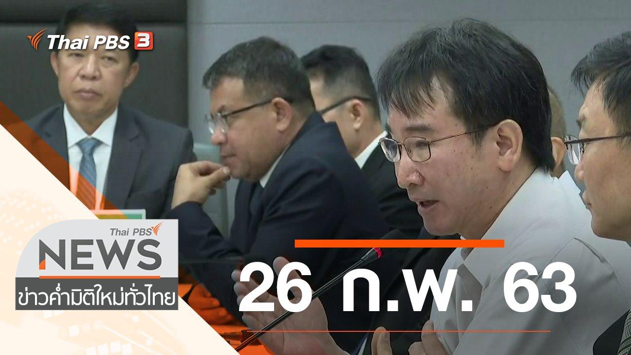 ข่าวค่ำ มิติใหม่ทั่วไทย - ประเด็นข่าว (26 ก.พ. 63)