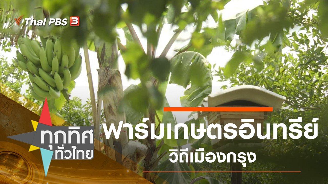 ทุกทิศทั่วไทย - ประเด็นข่าว (28 ก.พ. 63)