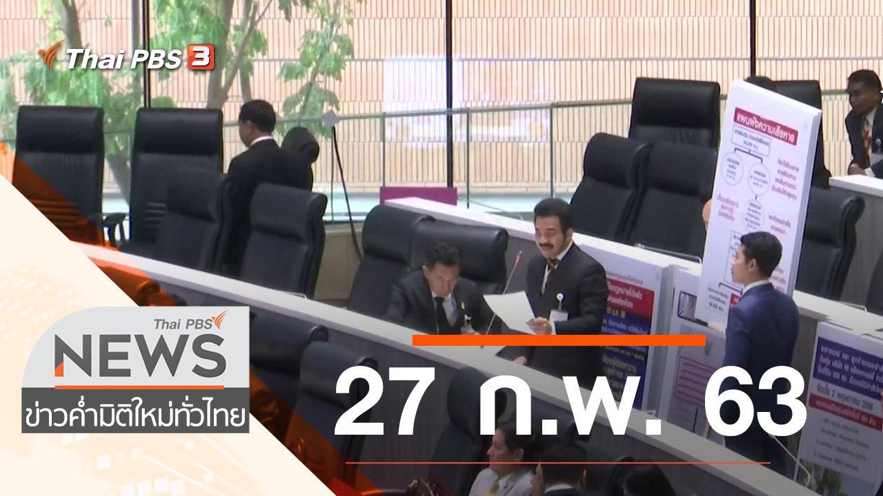 ข่าวค่ำ มิติใหม่ทั่วไทย - ประเด็นข่าว (27 ก.พ. 63)