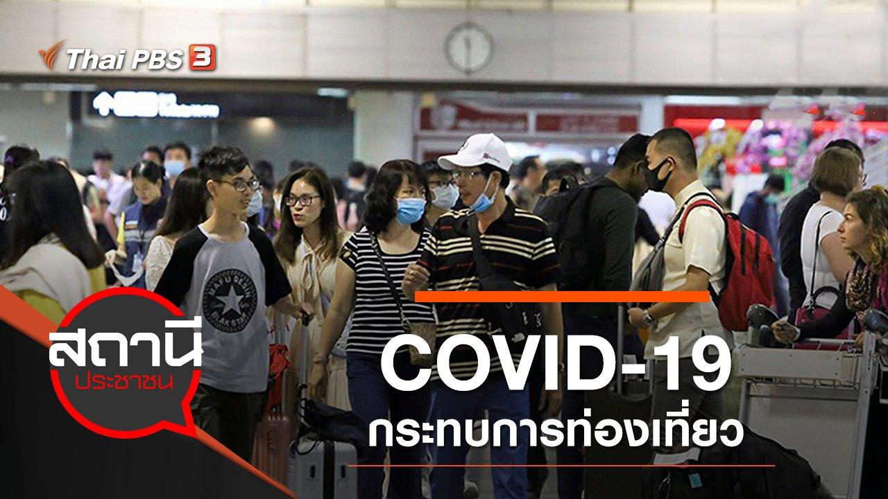 สถานีประชาชน - COVID-19 กระทบการท่องเที่ยว