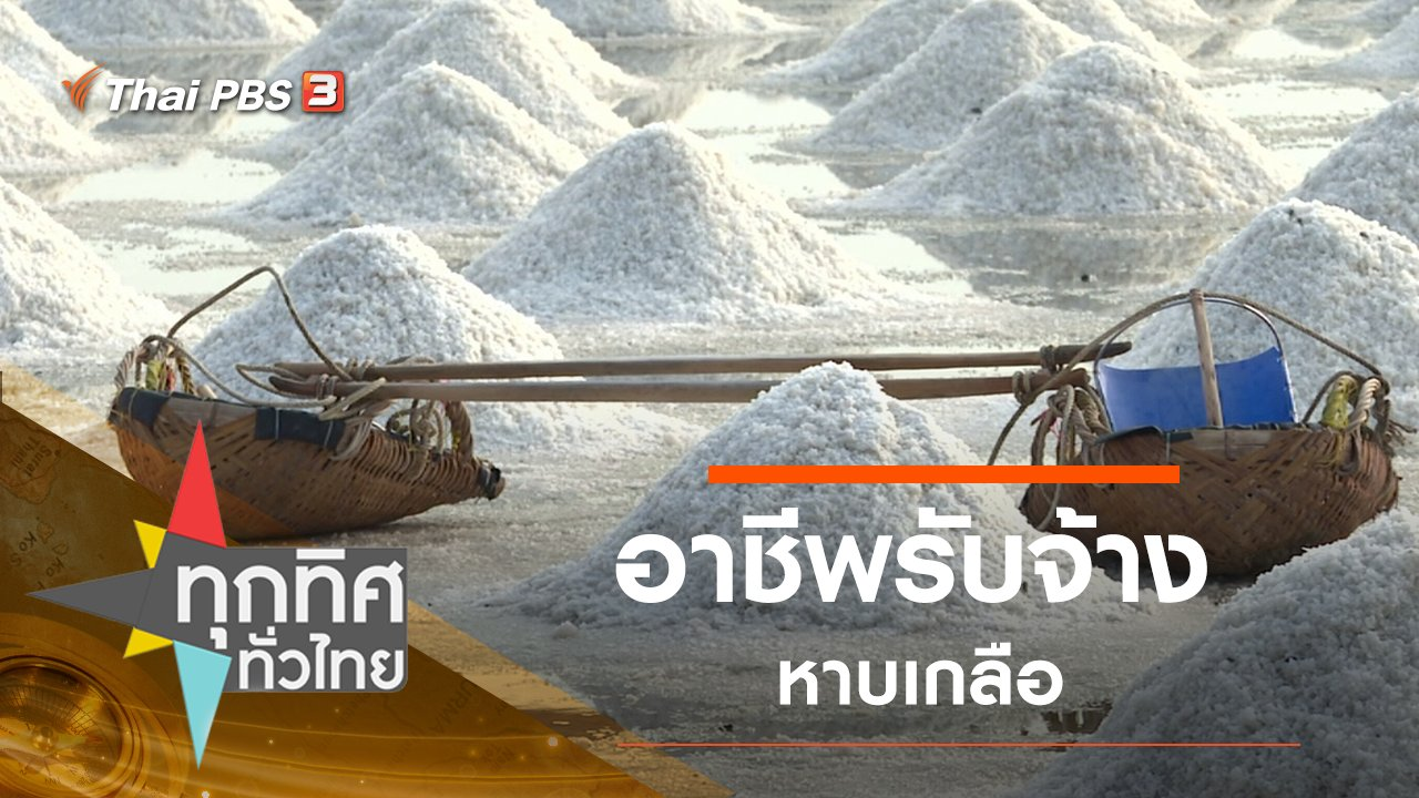ทุกทิศทั่วไทย - ประเด็นข่าว (2 มี.ค. 63)