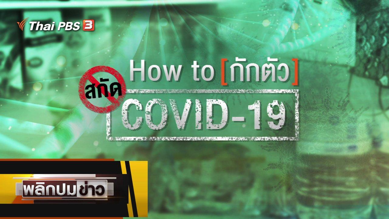พลิกปมข่าว - How To กักตัว สกัดโควิด-19