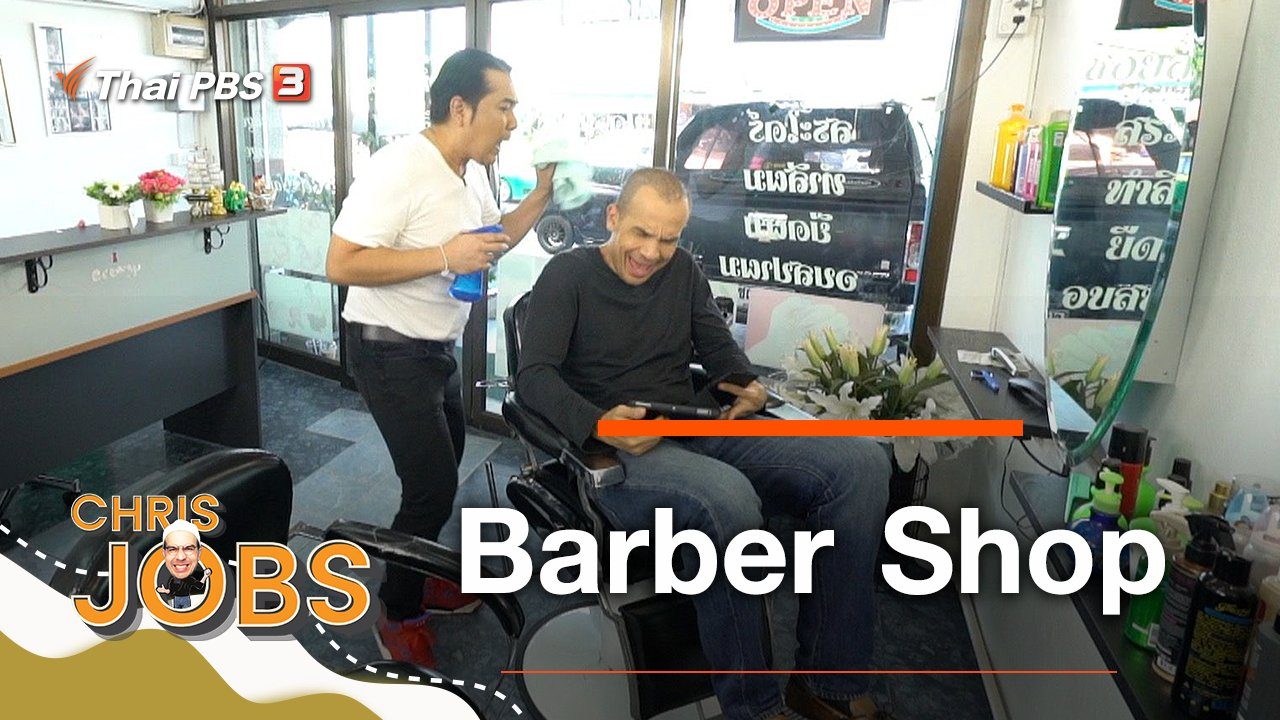 Chris Jobs - Barber Shop