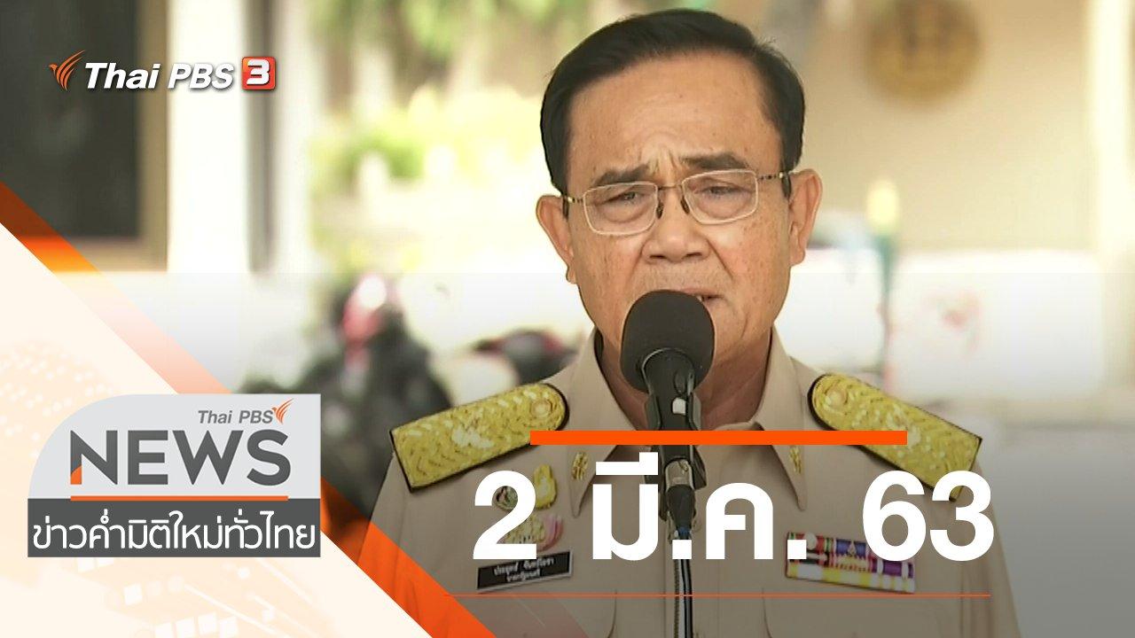 ข่าวค่ำ มิติใหม่ทั่วไทย - ประเด็นข่าว (2 มี.ค. 63)