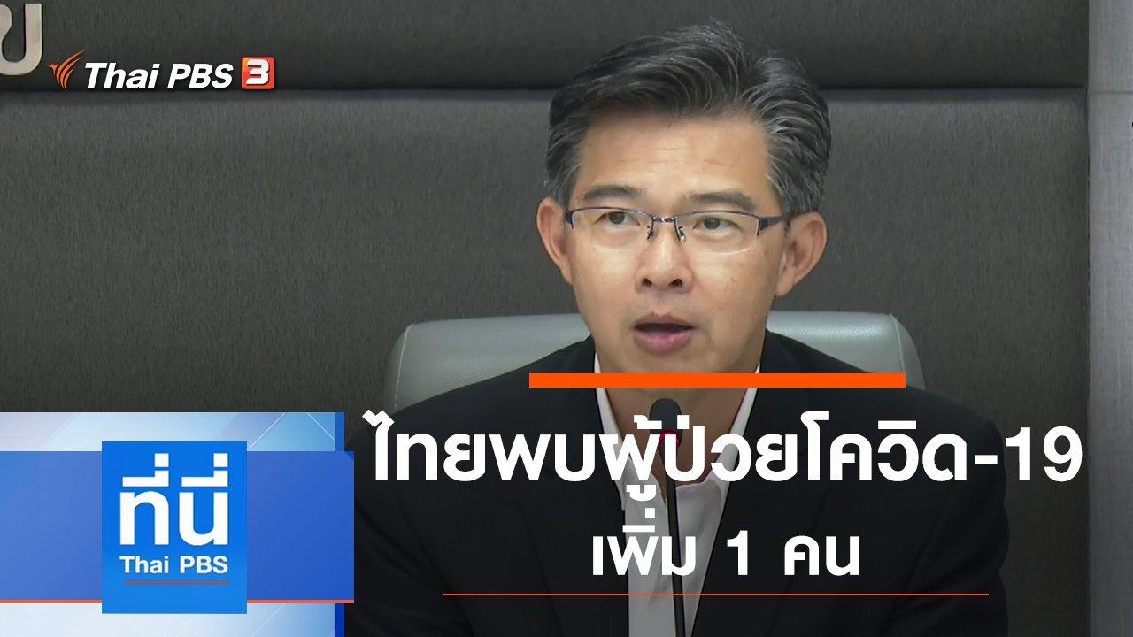 ที่นี่ Thai PBS - ประเด็นข่าว (2 มี.ค. 63)
