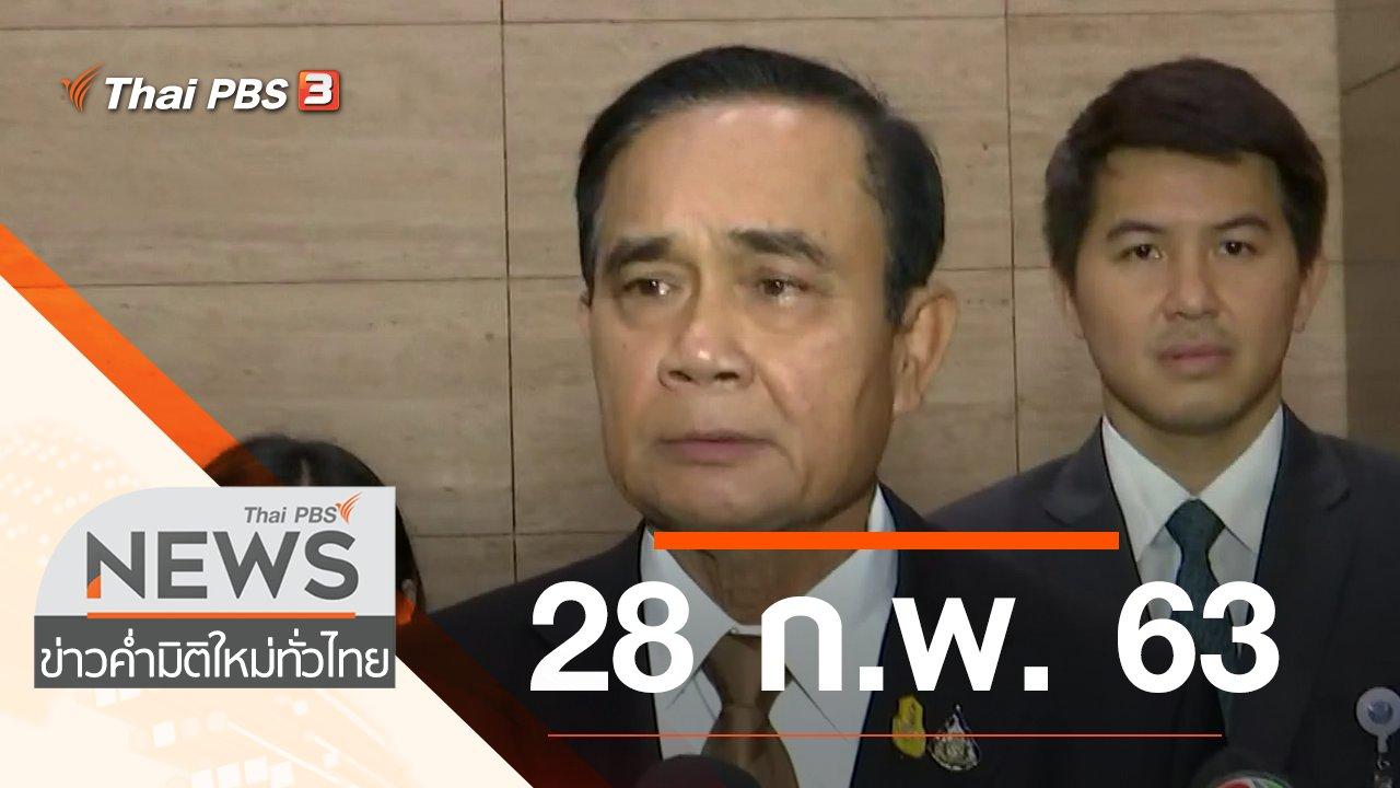 ข่าวค่ำ มิติใหม่ทั่วไทย - ประเด็นข่าว (28 ก.พ. 63)