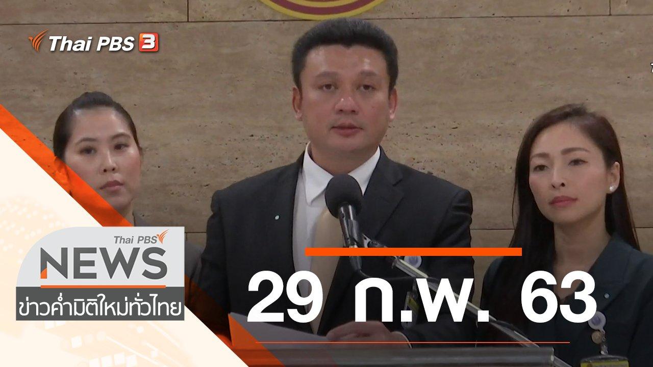 ข่าวค่ำ มิติใหม่ทั่วไทย - ประเด็นข่าว (29 ก.พ. 63)