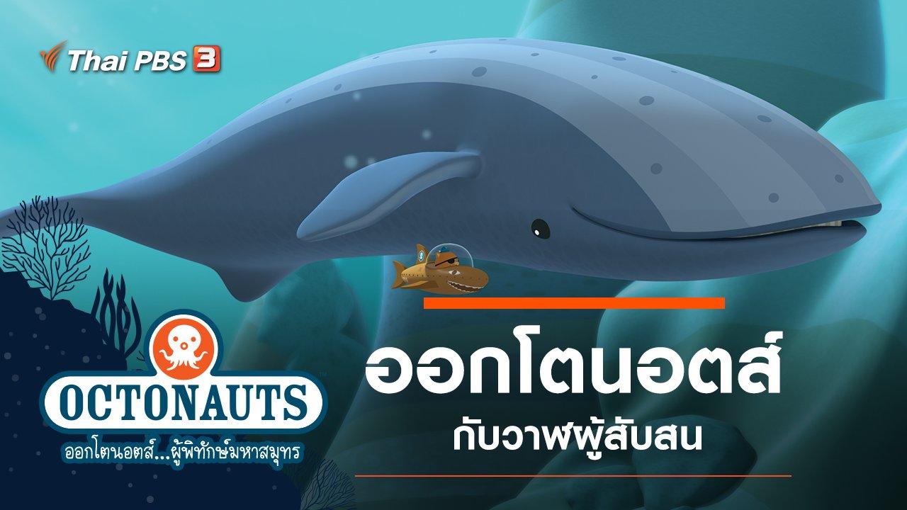 ออกโตนอตส์...ผู้พิทักษ์มหาสมุทร - ออกโตนอตส์กับวาฬผู้สับสน