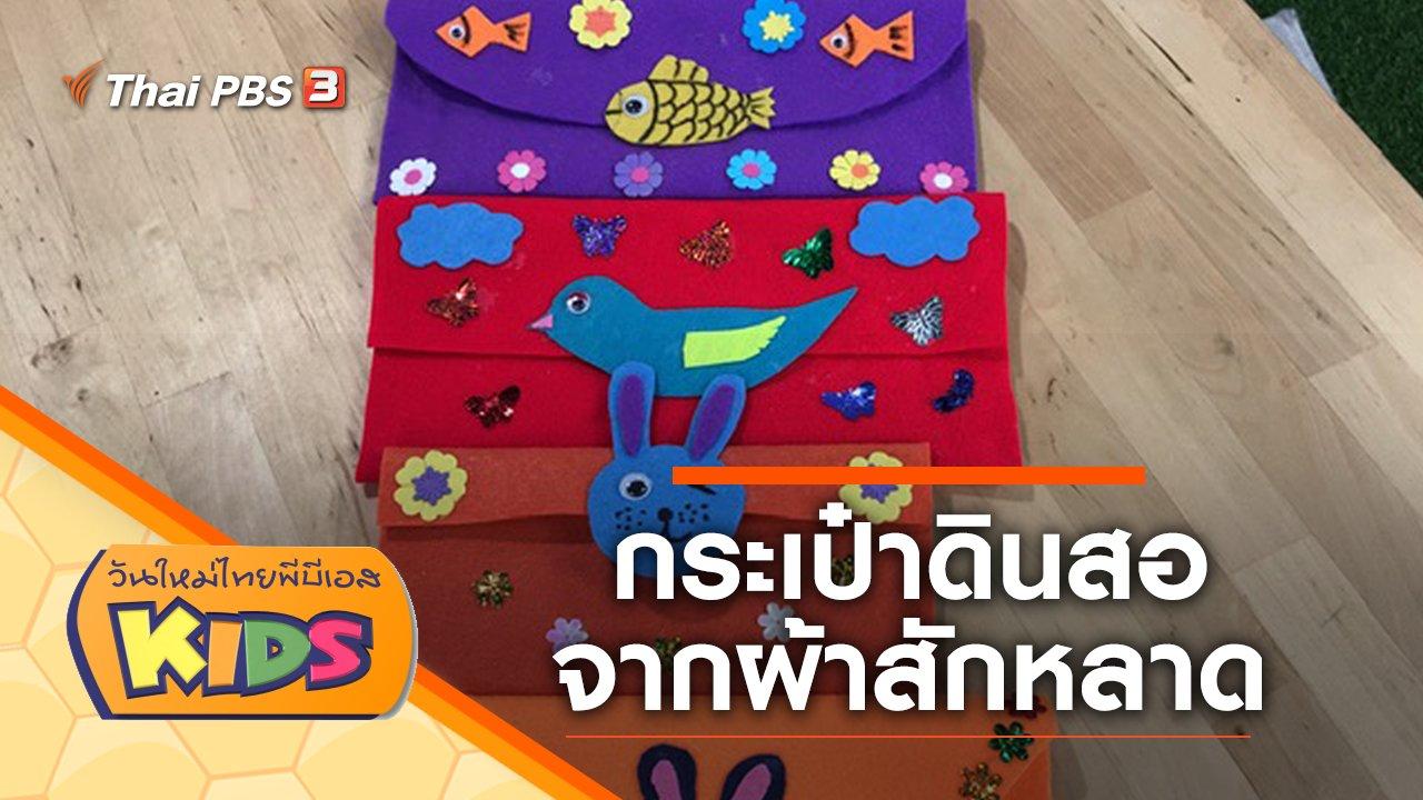 วันใหม่ไทยพีบีเอสคิดส์ - กระเป๋าดินสอจากผ้าสักหลาด