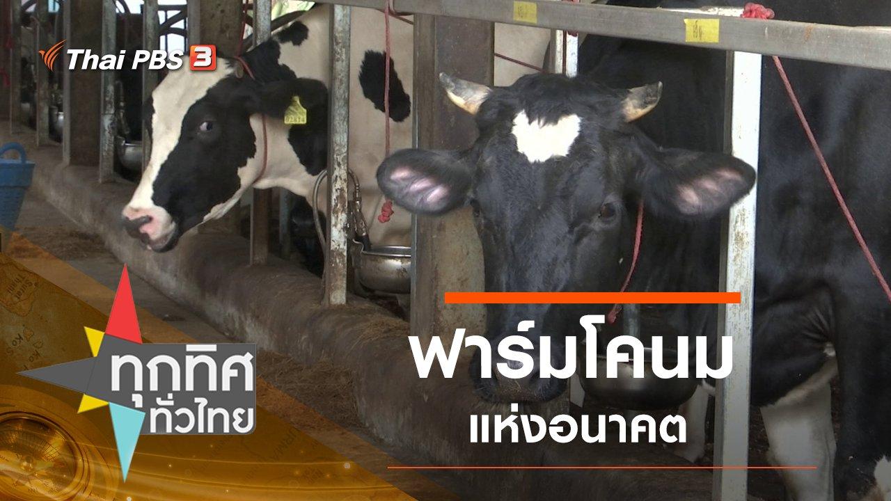 ทุกทิศทั่วไทย - ประเด็นข่าว (3 มี.ค. 63)