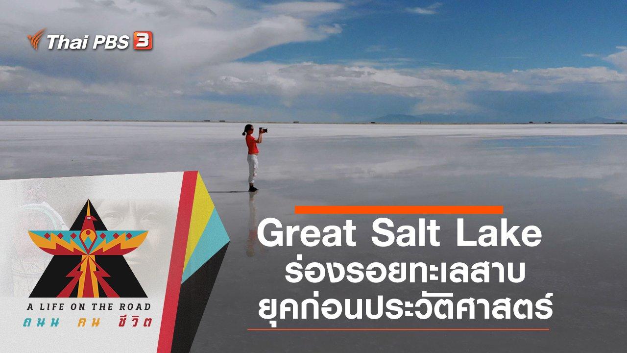 A Life on the Road  ถนน คน ชีวิต - Great Salt Lake  ร่องรอยทะเลสาบยุคก่อนประวัติศาสตร์