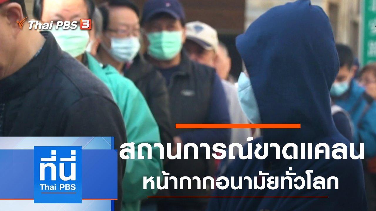 ที่นี่ Thai PBS - ประเด็นข่าว (4 มี.ค. 63)
